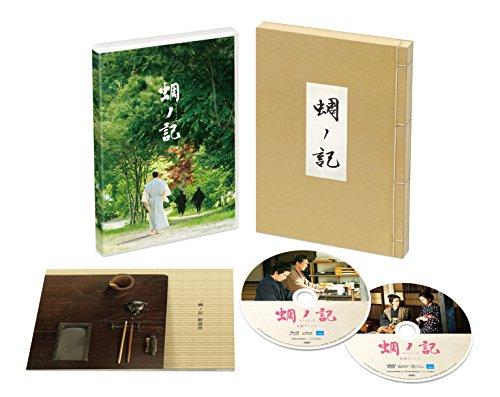 蜩ノ記 Blu-ray[Blu-ray/ブルーレイ]