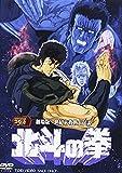 世紀末救世主伝説 北斗の拳 [DVD]