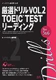 イ・イクフン語学院公式厳選ドリル VOL.2 TOEIC TEST リーディングPart5&6