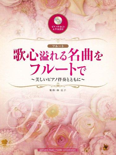 歌心溢れる名曲をフルートで ~美しいピアノ伴奏とともに~(ピアノ伴奏譜&ピアノ伴奏CD付)