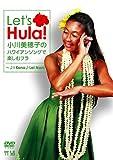 Let's Hula!小川美穂子のハワイアンソングで楽しむフラ~♪I Kona♪Lei Nani~ [DVD]