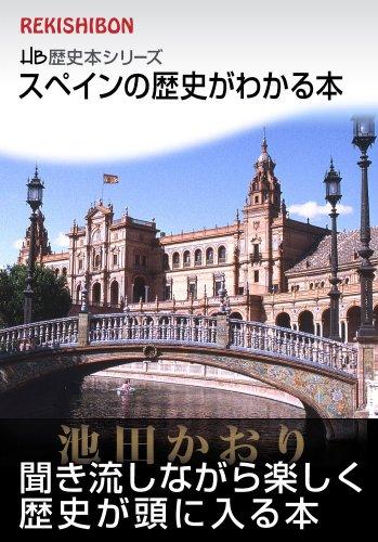 スペインの歴史がわかる本/聞き流しながら楽しく歴史が頭に入る本 [Kindle版]