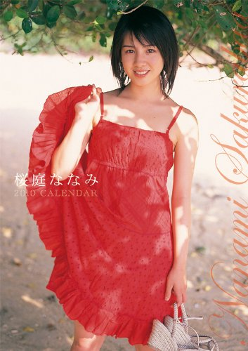 桜庭ななみ 2010年 カレンダー