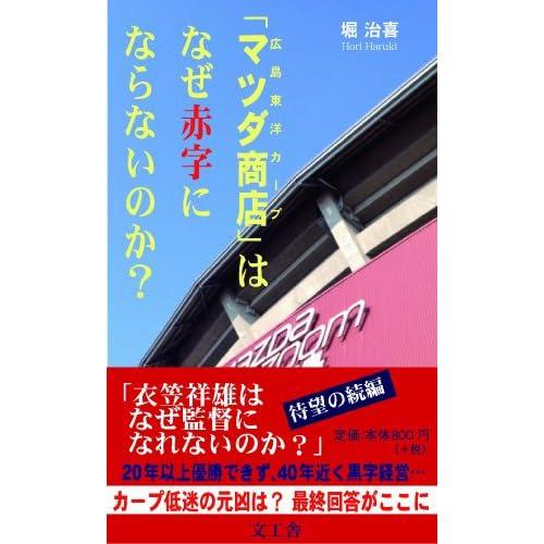マツダ商店(広島東洋カープ)はなぜ赤字にならないのか?