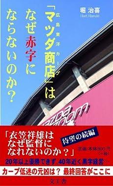 「マツダ商店(広島東洋カープ)」はなぜ赤字にならないのか?