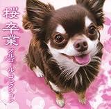 桜/卒業オルゴール・コレクション - オルゴール