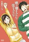 喰う寝るふたり 住むふたり 3 (ゼノンコミックス)