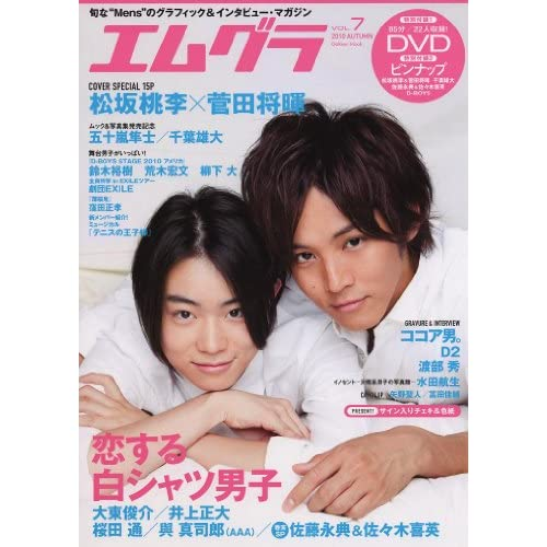 エムグラ VOL.7 2010 AUTUMN (学研ムック)
