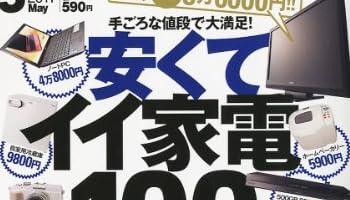 家電批評 2011年 05月号 [雑誌]