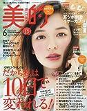 美的(BITEKI) 2016年 06 月号 [雑誌]