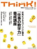 Think! 2014 Autumn No.51 [雑誌]