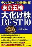 東京五輪大化け株BEST10 -テンバガーで10倍儲ける!-