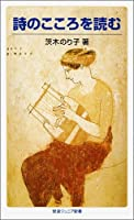 詩のこころを読む (岩波ジュニア新書)