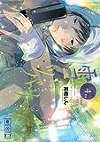 雪にツバサ(4) (ヤンマガKCスペシャル)