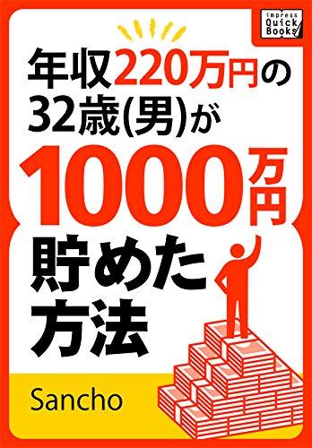 年収220万円の32歳(男)が1000万円貯めた方法 impress QuickBooks