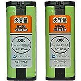 【JC】 2個セット Panasonic/パナソニック KX-FAN52 対応 コードレス子機用 互換充電池 【J006C】 KX-FKN513 KX-FKN524 対応