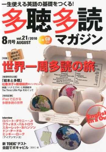 多聴多読マガジン 2010年 08月号 [雑誌]