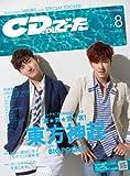 CD & DLでーた 2013年 8月号 [雑誌]