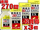 ★3個セット★ 新ハイビタミンEX 270錠X3個   (アリナミンEXプラスと同成分)