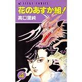花のあすか組! (第4巻) (あすかコミックス)