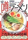 噂のラーメン 首都圏版 2008 (2008)