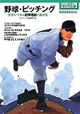 野球・ピッチング―世界レベルの投球理論で投げる (SPORTS GREEN BACKS BASEBALL)