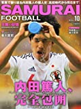 SAMURAI FOOTBALL VOL.10(���󥰳�Ʈ��2013ǯ9�����)