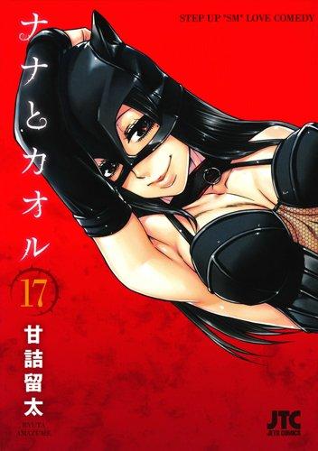 ナナとカオル 17 (ジェッツコミックス)