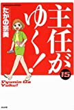 主任がゆく 15 (ぶんか社コミックス)