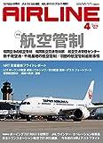 AIRLINE (エアライン) 2016年4月号