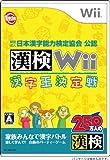 echange, troc Zaidanhoujin Nippon Kanji Nouryoku Kentei Kyoukai Kounin: Kanken Wii[Import Japonais]