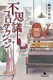 不思議プロダクション (幻冬舎文庫)