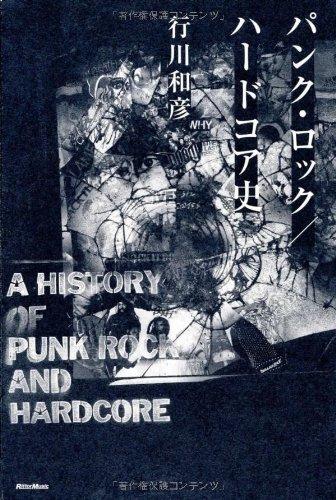 パンク・ロック/ハードコア史