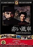 赤い風車 [DVD] FRT-200