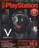 電撃PlayStation (プレイステーション) 2012年 1/26号 [雑誌]