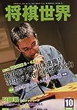 将棋世界 2012年 10月号 [雑誌]