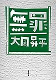 無罪 (小学館文庫)