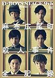 D-BOYS STAGE 9th~検察側の証人~スピンオフDVD 麻布広尾町殺人事件...[DVD]