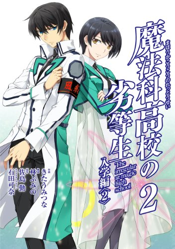 魔法科高校の劣等生(2) (Gファンタジーコミックススーパー)