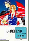 G・DEFEND(26) (冬水社文庫)