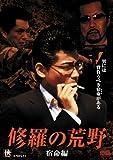 修羅の荒野 ~宿命編~[DVD]