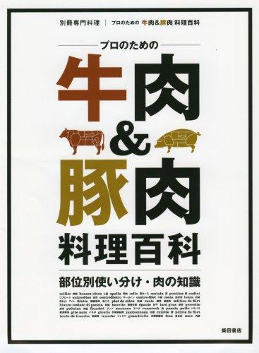 プロのための牛肉&豚肉 料理百科?部位別使い分け・肉の知識 (別冊専門料理)