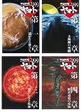 宇宙戦艦ヤマト2199 第1章~第4章 限定劇場公開用パンフレット