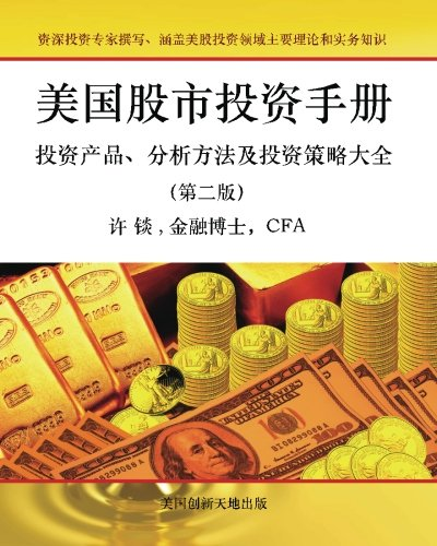 Stock Investing Handbook: A Complete Guide to Investment Products, Analytical Methods and Investment Strategies (Chinese