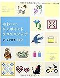 かわいいワンポイントクロスステッチ (レディブティックシリーズno.3774)