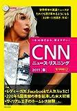 [CD&電子書籍版付き] CNNニュース・リスニング 2011[春]