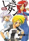 しょきタン (リュウコミックス) (リュウコミックス)