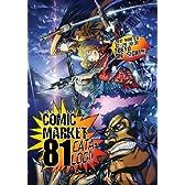 コミックマーケット 81 カタログ
