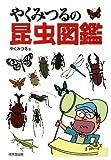 やくみつるの昆虫図鑑