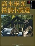 高木彬光探偵小説選 (論創ミステリ叢書)
